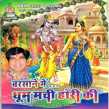 Barsaane Mein Dhoom Machi Hori Ki