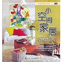 小空间家居巧设计600(八大家居空间,六大主题元素设计,空间虽小,亮点不少)