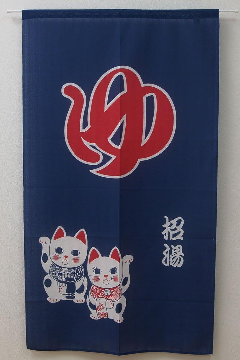 ページアーティスト中のれん 『 招湯(まねきゆ) 』【IT】【DM】 サイズ:85×150cm レッド(#9893002)
