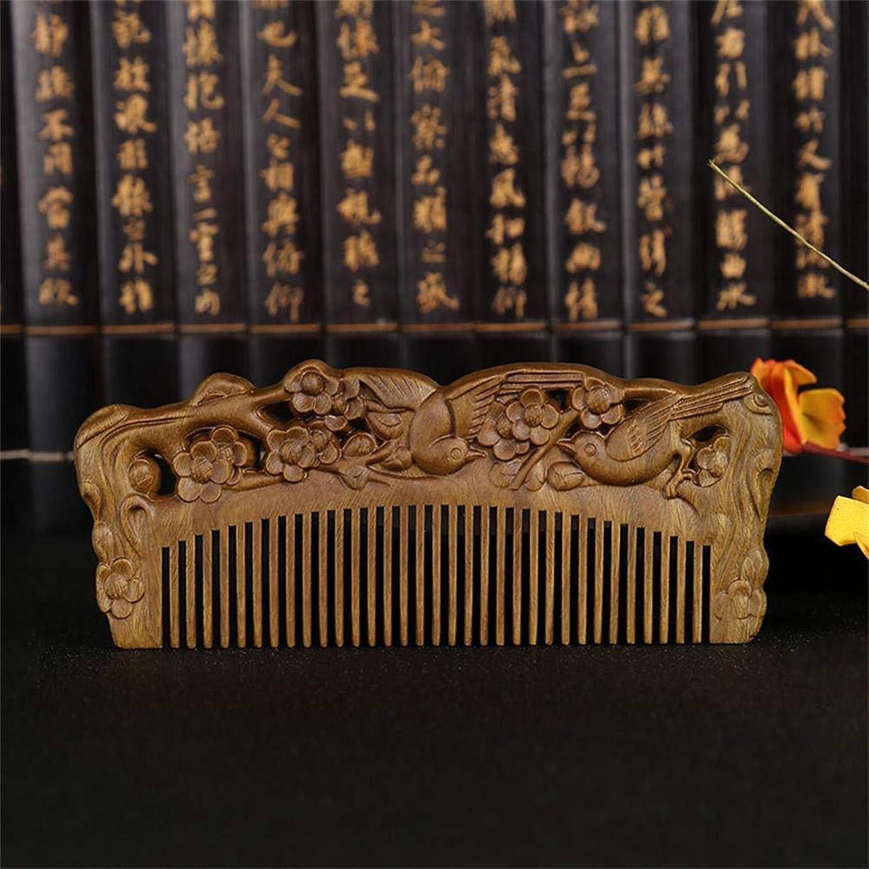 ホールドオール意気込み引っ張るくしヘアケア帯電防止木製ヘアマッサージナチュラルウッド モデリングツール (PATTERN : Swallow)