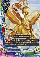 バディファイトX(バッツ)/菓晶竜 ナッツ(上)/キャラクターパック第2弾 「むっちゃ!! 100円スタードラゴン」