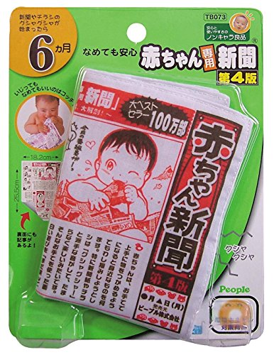 Best Prices! I am reliable baby-only newspaper even lick (japan import)