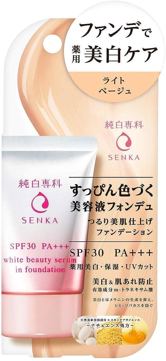 筋肉の楽観的非常に純白専科 すっぴん色づく美容液フォンデュ ライトベージュ 30g 無香料