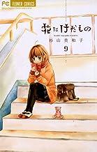 表紙: 花にけだもの(9) (フラワーコミックス)   杉山美和子
