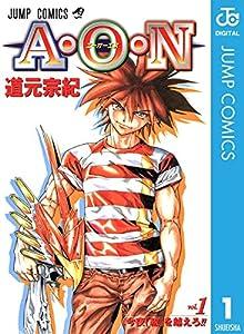 A・O・N 1 (ジャンプコミックスDIGITAL)