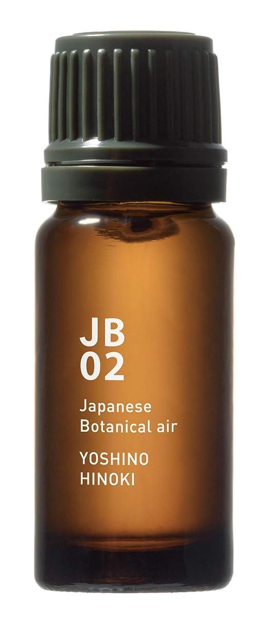 規制下頼むJB02 吉野檜 Japanese Botanical air 10ml