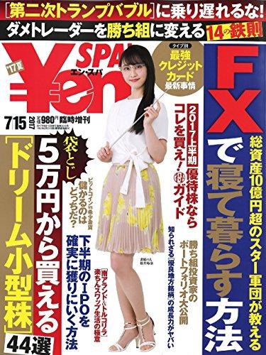 en_SPA! (エン・スパ)2017年夏号7月15日号 (週刊SPA!(スパ)増刊)