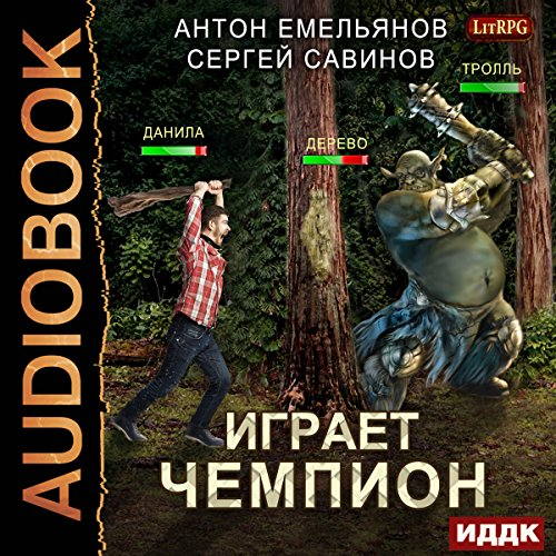 The Champion Is Playing [Russian Edition] Audiobook By Anton Emelianov,                                                                                        Sergey Savinov cover art