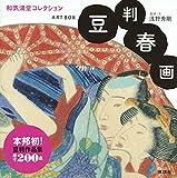 ARTBOX 豆判春画 和気満堂コレクション (ARTBOX 和気満堂コレクション)