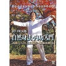 出口衆太郎 自然身法・内功入門 波動七方拝と太極棒・槍術波動功 [DVD]