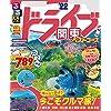 るるぶドライブ関東ベストコース'22 (るるぶ情報版(ドライブ))