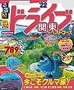 るるぶドライブ関東ベストコース'22  るるぶ情報版 ドライブ