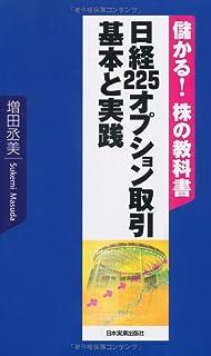 <儲かる!株の教科書>日経225オプション取引 基本と実践
