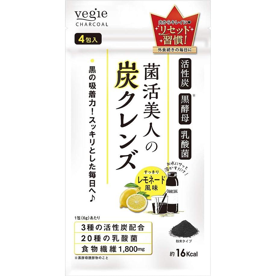 動機低下ぐるぐるベジエ 菌活美人の炭クレンズ 4包