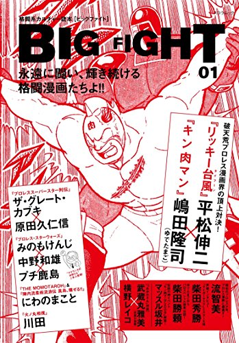 BIG FIGHT 01 (スコラムック)