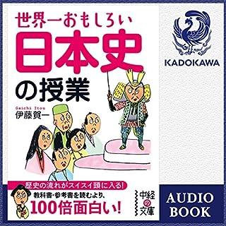 『世界一おもしろい 日本史の授業』のカバーアート