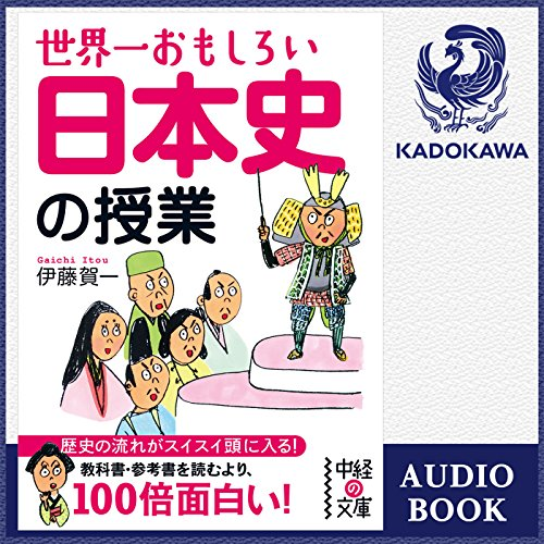 世界一おもしろい 日本史の授業 | 伊藤 賀一