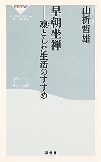 早朝坐禅―凛とした生活のすすめ (祥伝社新書)
