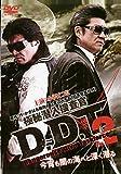 極秘潜入捜査官 D.D.T. 2[DVD]