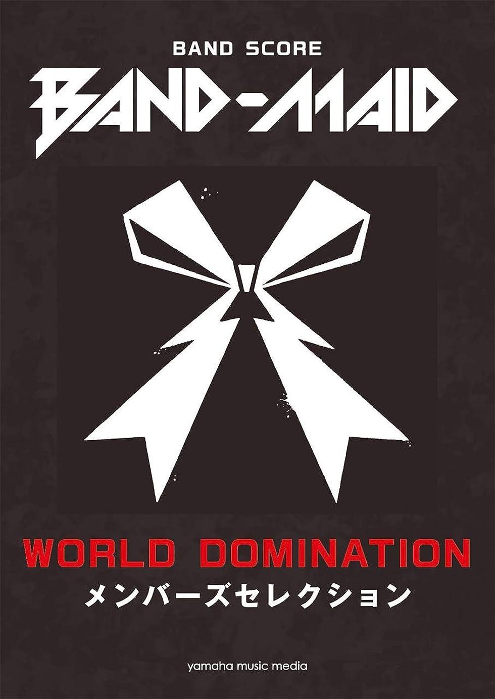 真空気性ぴかぴかバンドスコア BAND-MAID『WORLD DOMINATION』メンバーズセレクション