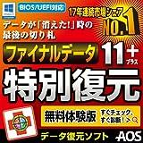 【体験版】ファイナルデータ11plus 特別復元版 ダウンロード版|ダウンロード版