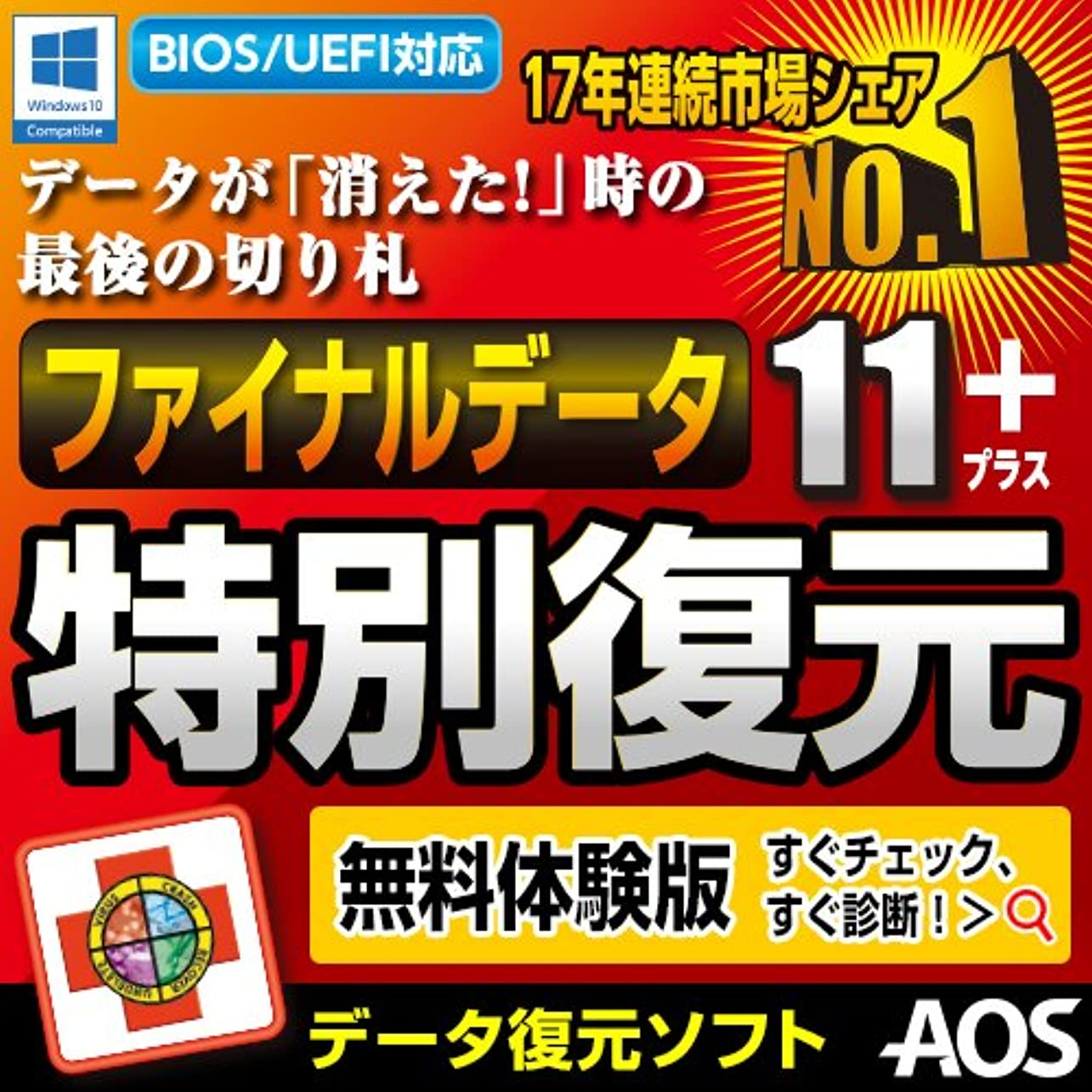 スピリチュアル爆弾武装解除【体験版】ファイナルデータ11plus 特別復元版 ダウンロード版|ダウンロード版