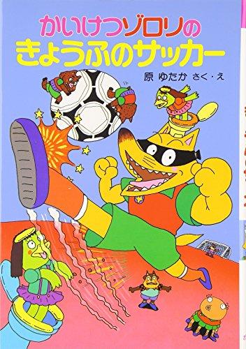 かいけつゾロリのきょうふのサッカー(14) (かいけつゾロリシリーズ ポプラ社の新・小さな童話)