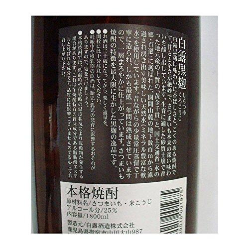 白露酒造白露黒麹芋焼酎25度瓶[焼酎鹿児島県1800ml]