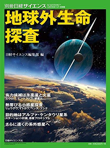 地球外生命探査 (別冊日経サイエンス223)