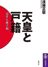 表紙: 天皇と戸籍 ――「日本」を映す鏡 (筑摩選書) | 遠藤正敬
