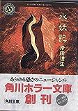 水妖記 (角川ホラー文庫 4-1)