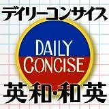 デイリーコンサイス英和・和英辞典公式アプリ【ビッグローブ辞書】