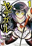 ヤクザガール 1―ブレイド仕掛けの花嫁 (チャンピオンREDコミックス)