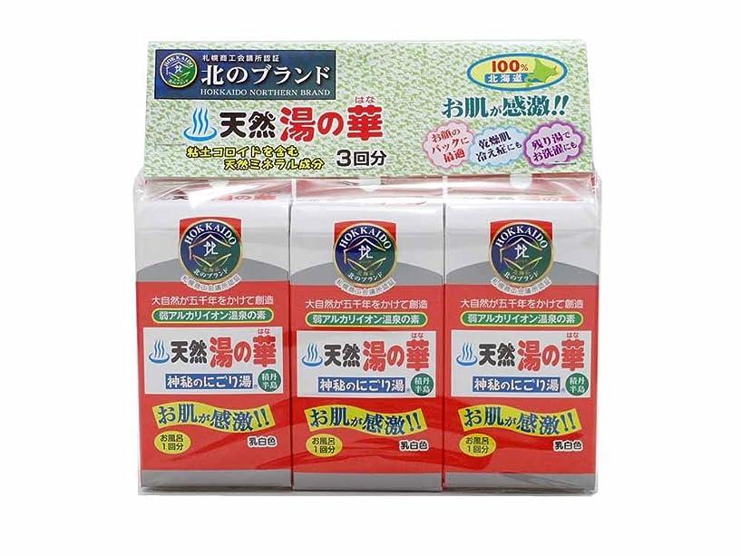 宣伝分離年金受給者【100%北海道】天然湯の華 3回分無添加