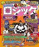 スーパーペイントロジック2020年10月号【雑誌】