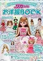 リカちゃんお洋服BOOKもっとキラキラ!  ドレスアップ! (主婦の友ヒットシリーズ)