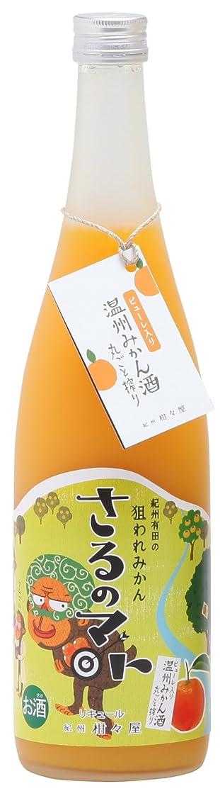 温州みかん酒(丸ごと搾り) 720mL [ リキュール 720ml ]