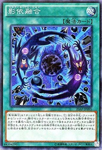 影依融合 ノーマルパラレル 遊戯王 20th ANNIVERSARY PACK 2nd WAVE 20ap-jp095