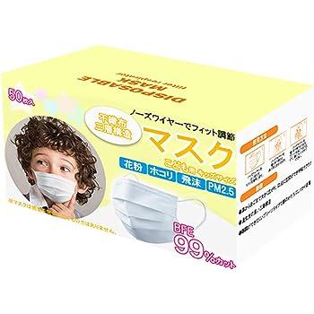 マスク 幼児用 キッズサイズ 使い捨て 50枚 幼児 幅125mm 三層構造 不織布フィルター ノーズフィットワイヤー お徳用