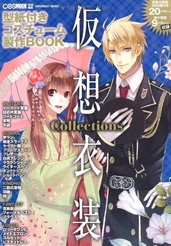 仮想衣装Collections (INFOREST MOOK)
