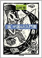 """""""狐""""が選んだ入門書 (ちくま文庫)"""