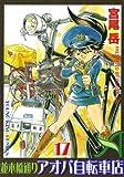 並木橋通りアオバ自転車店 17巻 (ヤングキングコミックス)