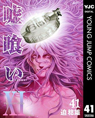 嘘喰い 41 (ヤングジャンプコミックスDIGITAL) - 迫稔雄