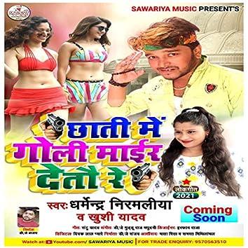 Chhati Me Goli Maar Deto (Maithili)