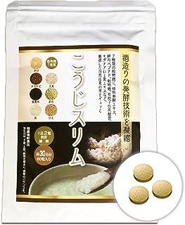 こうじスリム 1袋(60粒 約30日分) 麹酵素