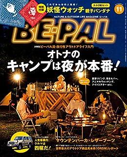 [BE-PAL編集部]のBE-PAL (ビーパル) 2014年 11月号 [雑誌]