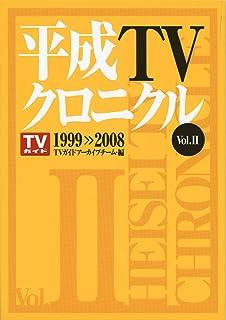 平成TVクロニクル Vol.2 1999-2008 (TOKYO NEWS BOOKS)