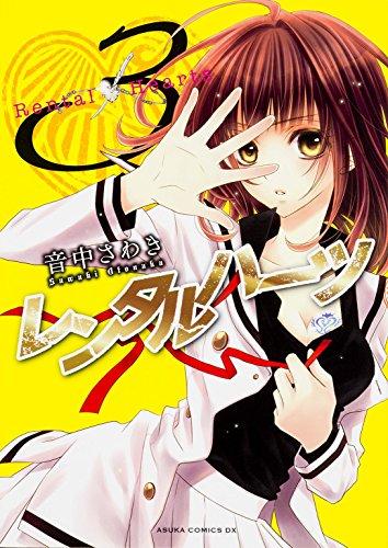 レンタルハーツ (3) (あすかコミックスDX)