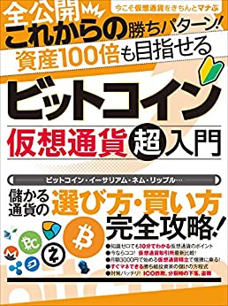[有限会社バウンド]のビットコイン 仮想通貨超入門