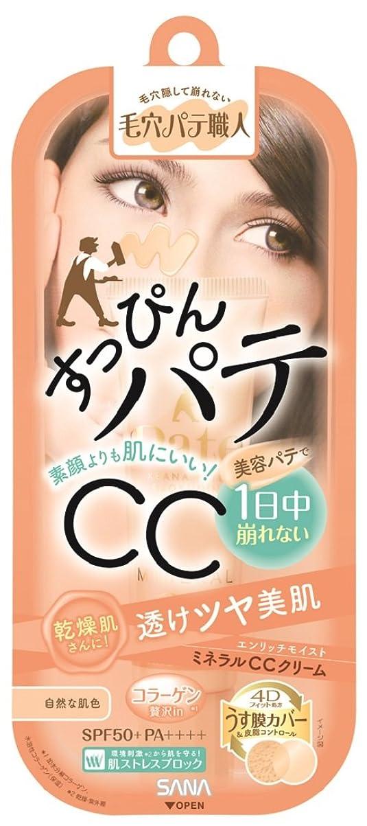 コーデリアマナー餌毛穴パテ職人 ミネラルCCクリーム エンリッチモイスト 自然な肌色 30g 乾燥肌さんに